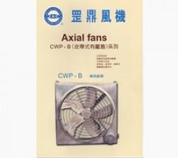 CWP-B風機