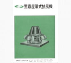 CRD-CRB屋頂式抽風機