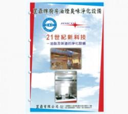 UVC環保排油菸罩 水幕式