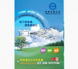 噴流式系統風機-低檔