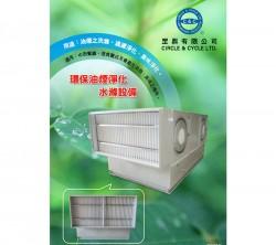 Scrubber環保油煙淨化水滌設備型錄