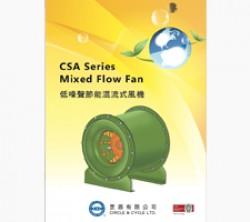 CSA低噪聲節能混流式風機