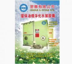 環保油煙淨化水滌設備
