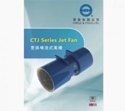 CTJ噴流式風機